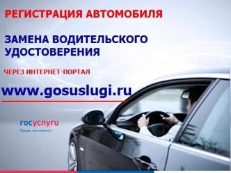 7f9ac9c84e17 Как поставить автомобиль на учет в ГИБДД